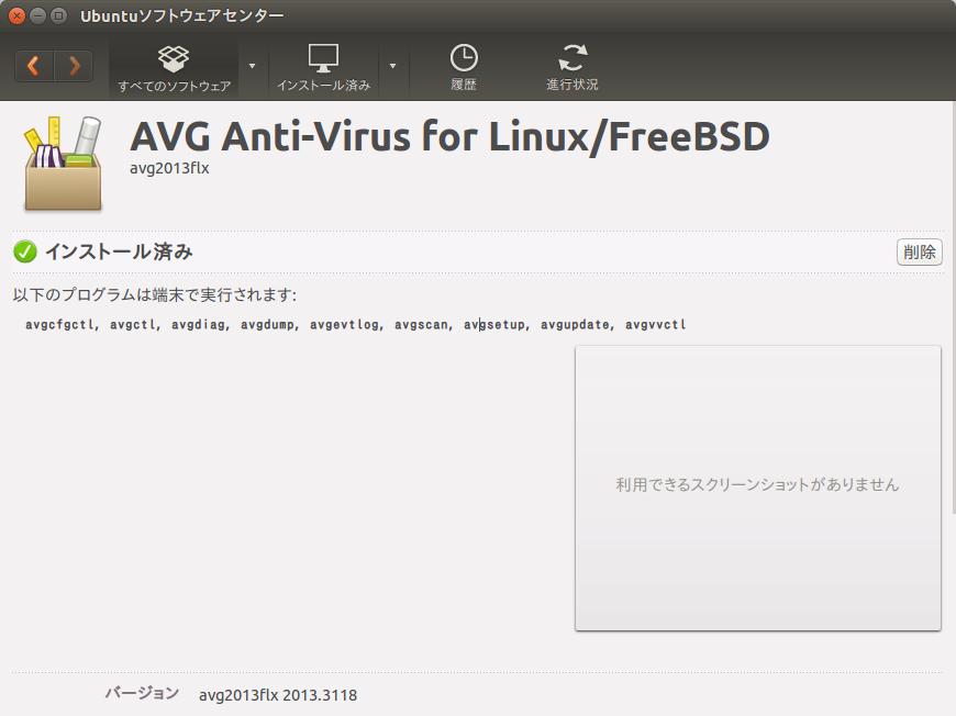 AVGをインストールしたのですがウイルスの定義の …