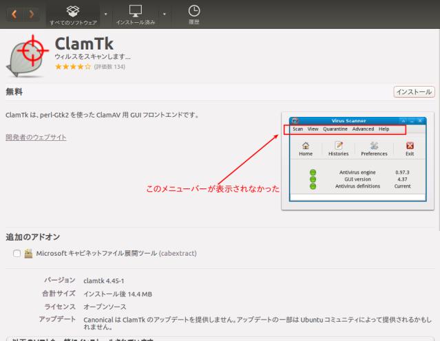 ClamTk_Ubuntu_SWC