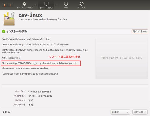 Comodo(CAV_Linux)_Ubuntu_SWC